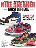 NIKE SNEAKER MASTERPIECE 【ナイキスニーカーマスターピース】 (NEKO MOOK)