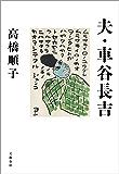 夫・車谷長吉 (文春e-book)