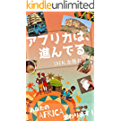 アフリカは、進んでる: あなたのAFRICA変わります! (IDEALブックス)