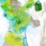 無形のアウトライン[TVアニメ「覇穹 封神演義」新エンディングテーマ](初回限定盤CD+DVD)