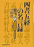 「四書五経」の名言録―儒教の精神・経営の心 (日経ビジネス人文庫)