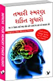 Improve Your Memory Power (Gujarati): A Simple and Effective Course To Sharpen Your Memory In 30 Days In Gujarati