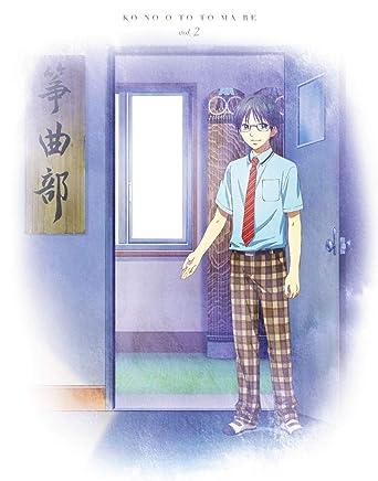 Amyu - Kono Oto Tomare! Vol.2 Edizione: Giappone Italia Blu ...
