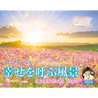 【Amazon.co.jp限定】ユミリーの「幸せを呼ぶ風景」CALENDAR 2020(特典:願いが叶うラッキーチャーム画像 データ配信) (インプレスカレンダー2020)