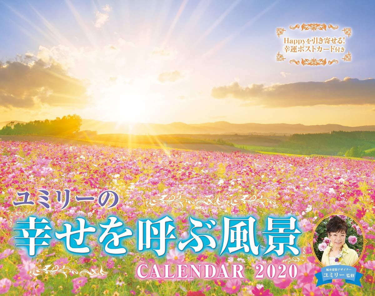 ユミリーの 幸せを呼ぶ風景 Calendar インプレスカレンダー 直居由美里 本 通販 Amazon