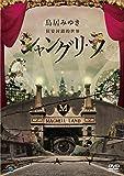 狂宴封鎖的世界「シャングリ・ラ」 [DVD]