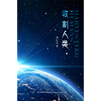 Harvesting Humans (Chinese Edition) book cover