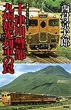 十津川警部 九州観光列車の罠