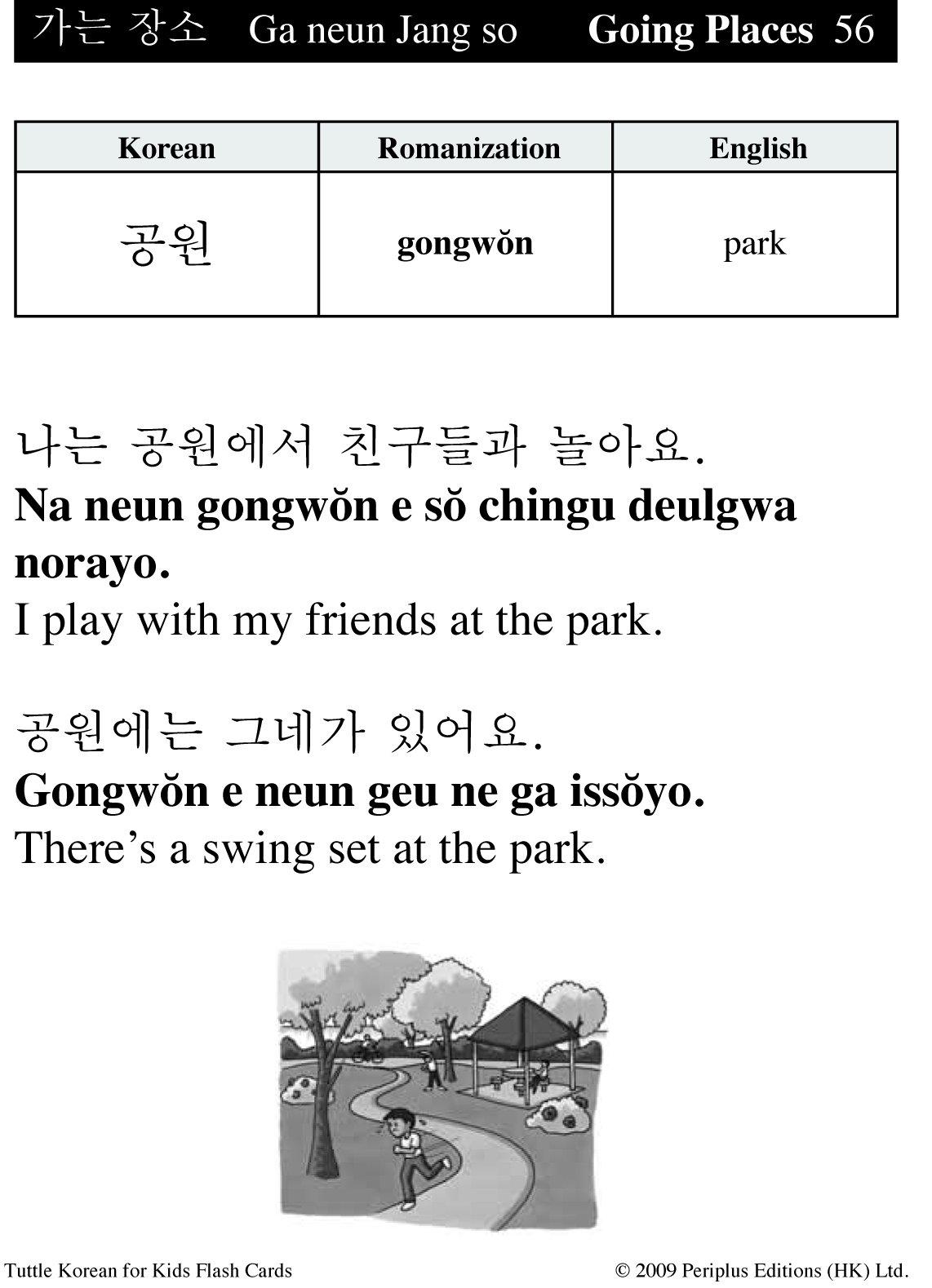 Tuttle Korean for Kids Flash Cards Kit (Tuttle Flash Cards)