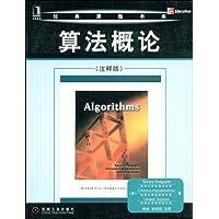 经典原版书库:算法概论(注释版)