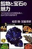 鉱物と宝石の魅力 つくられ方から性質の違い、日本で取れる鉱物まで (サイエンス・アイ新書34)