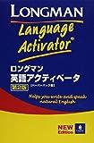 ロングマン英語アクティベータ ペーパーバック版