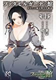 ファタモルガーナの館 あなたの瞳を閉ざす物語 4 (ボニータ・コミックス)