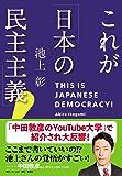 これが「日本の民主主義」!