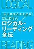 地上最強の英文読解 横山雅彦のロジカル・リーディング全伝 [DVD]