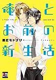 俺とお前の新生活 (オークラコミックス アクアコミックシリーズ)