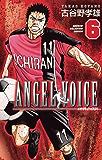 ANGEL VOICE 6 (少年チャンピオン・コミックス)