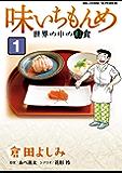 味いちもんめ 世界の中の和食(1) (ビッグコミックス)