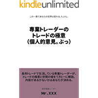 Trading Secret of Business Home Trader: This book wiil change your view of the world maybe (Japanese Edition)