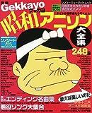 別冊ゲッカヨ 昭和アニソン大全集 (シンコー・ミュージックMOOK)