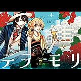テラモリ(4) (裏少年サンデーコミックス)