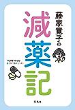 藤家寛子の減薬記 (花風社)