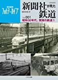 新聞社が見た鉄道 Vol.001 (昭和30年代 関東の鉄道)