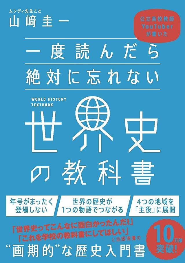 不当乳懐疑論日本国紀