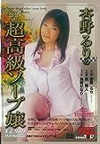 杏野るりの超高級ソープ嬢 [DVD]