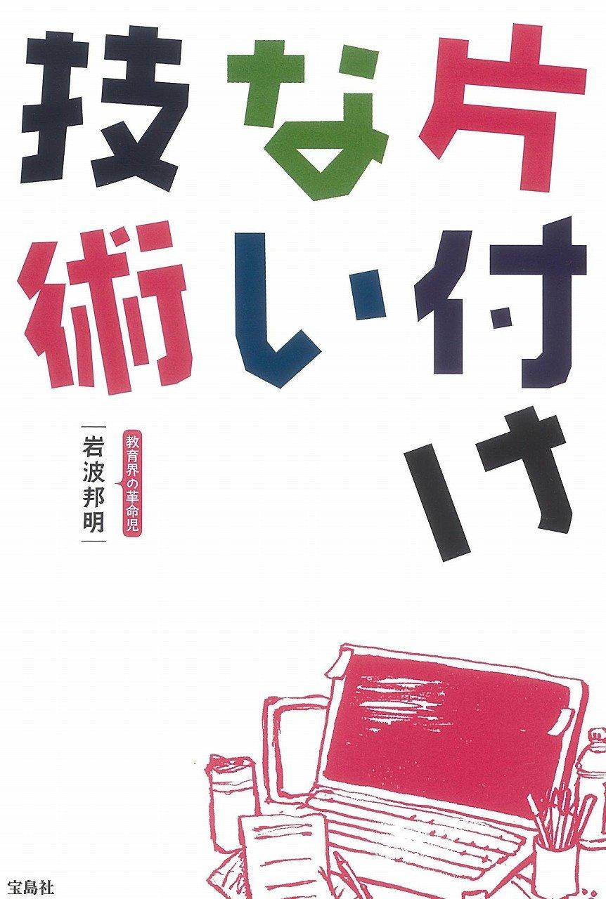 Download Katazukenai gijutsu. pdf