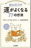 読むだけで運がよくなる77の方法―――今からハッピー!になるには? (三笠書房 電子書籍)