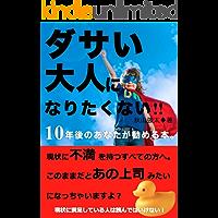 dasaiotonaninritakunai (Japanese Edition)