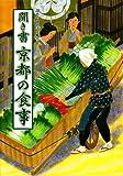聞き書 京都の食事 (日本の食生活全集 26)
