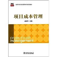 高等学校项目管理系列规划教材:项目成本管理