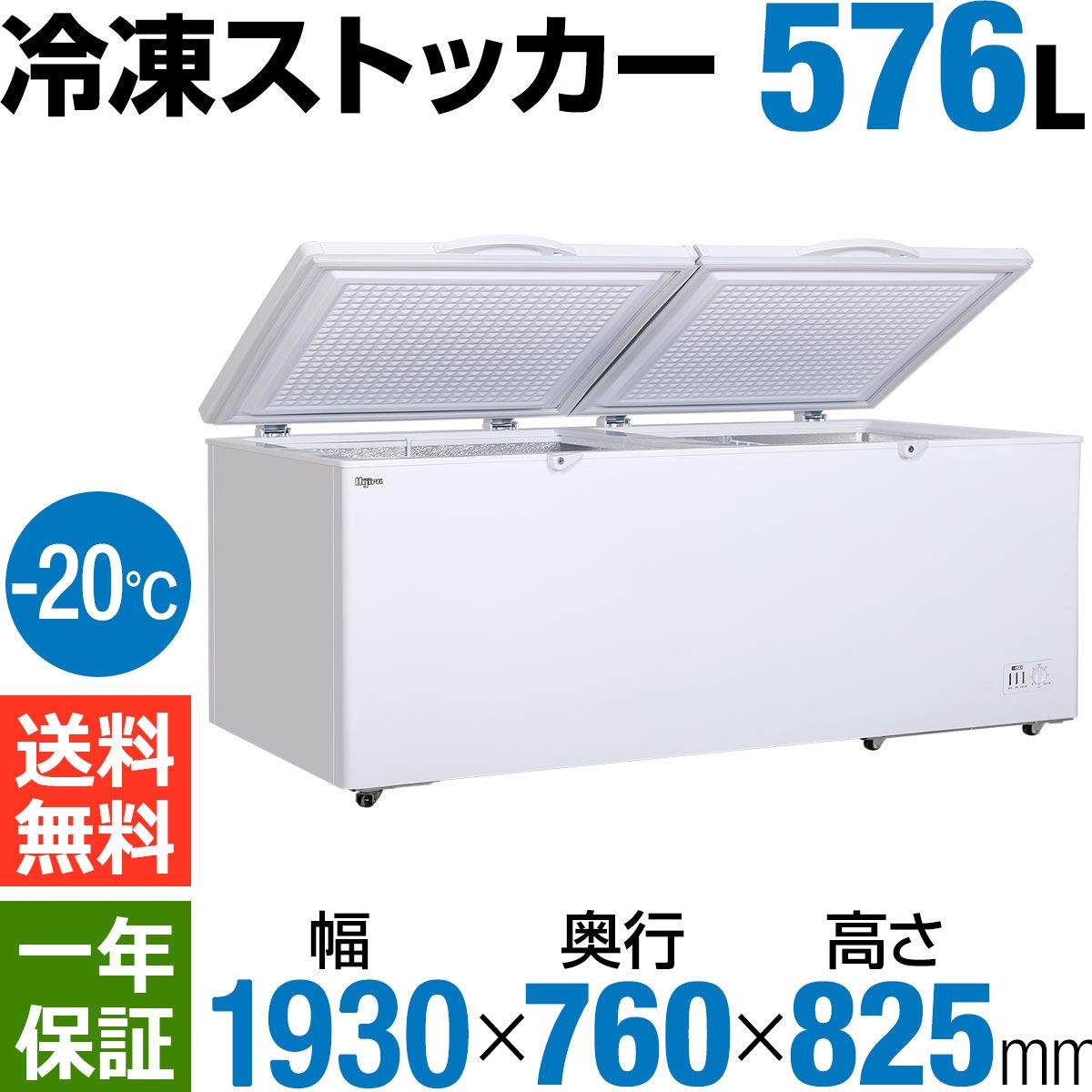 【Hijiru】業務用冷凍ストッカー576L チェストタイプ【HJR-F576】【1-3日以内に発送予定(土日祝除く)】   B07DL2JWH9