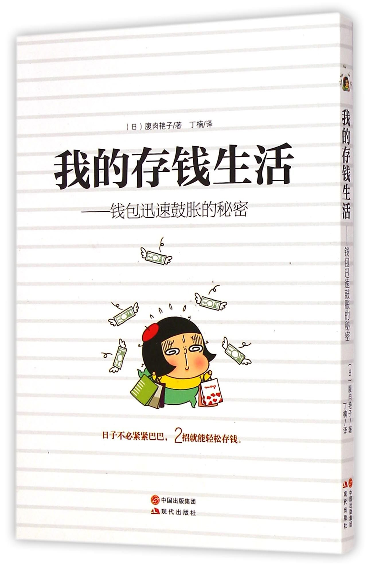 Download My Save-Money Life: The Secrets of Ballooning Wallet (Chinese Edition) pdf