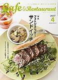 カフェ&レストラン 2017年 04 月号 [雑誌]