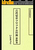 古代史ホツマツタヱの旅 第4巻
