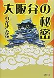大阪弁の秘密 (集英社文庫)