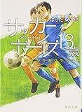 サッカーボーイズ 13歳  雨上がりのグラウンド (角川文庫)