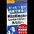 アマゾンkindle出版(電子書籍 出版)がなかなかできないあなたへ: たった1日でキンドル・電子書籍を出版する秘訣(解説動画あり)