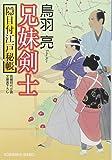 兄妹剣士: 隠目付江戸秘帳 (光文社時代小説文庫)