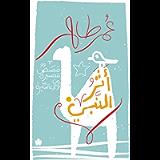 أثر النبي: قصص قصيرة من وحي السيرة (Arabic Edition)