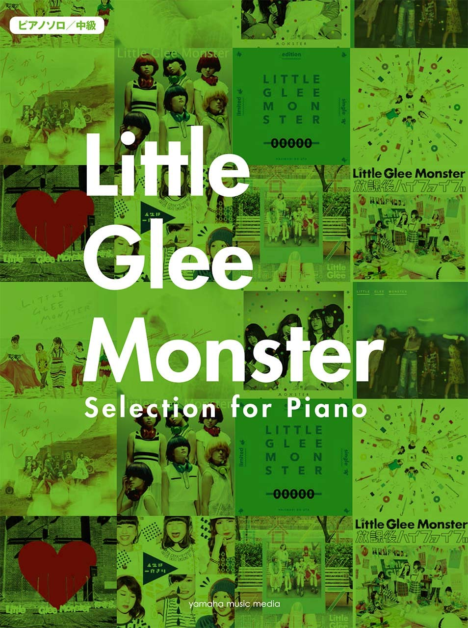ピアノソロ Little Glee Monster Selection For Piano ピアノ ソロ 本 通販 Amazon