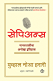 Sapiens - A brief history of humankind (Marathi) (Marathi Edition)
