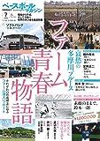 ベースボールマガジン 2019年 07月号 特集:ファーム青春物語 (ベースボールマガジン別冊薫風号)