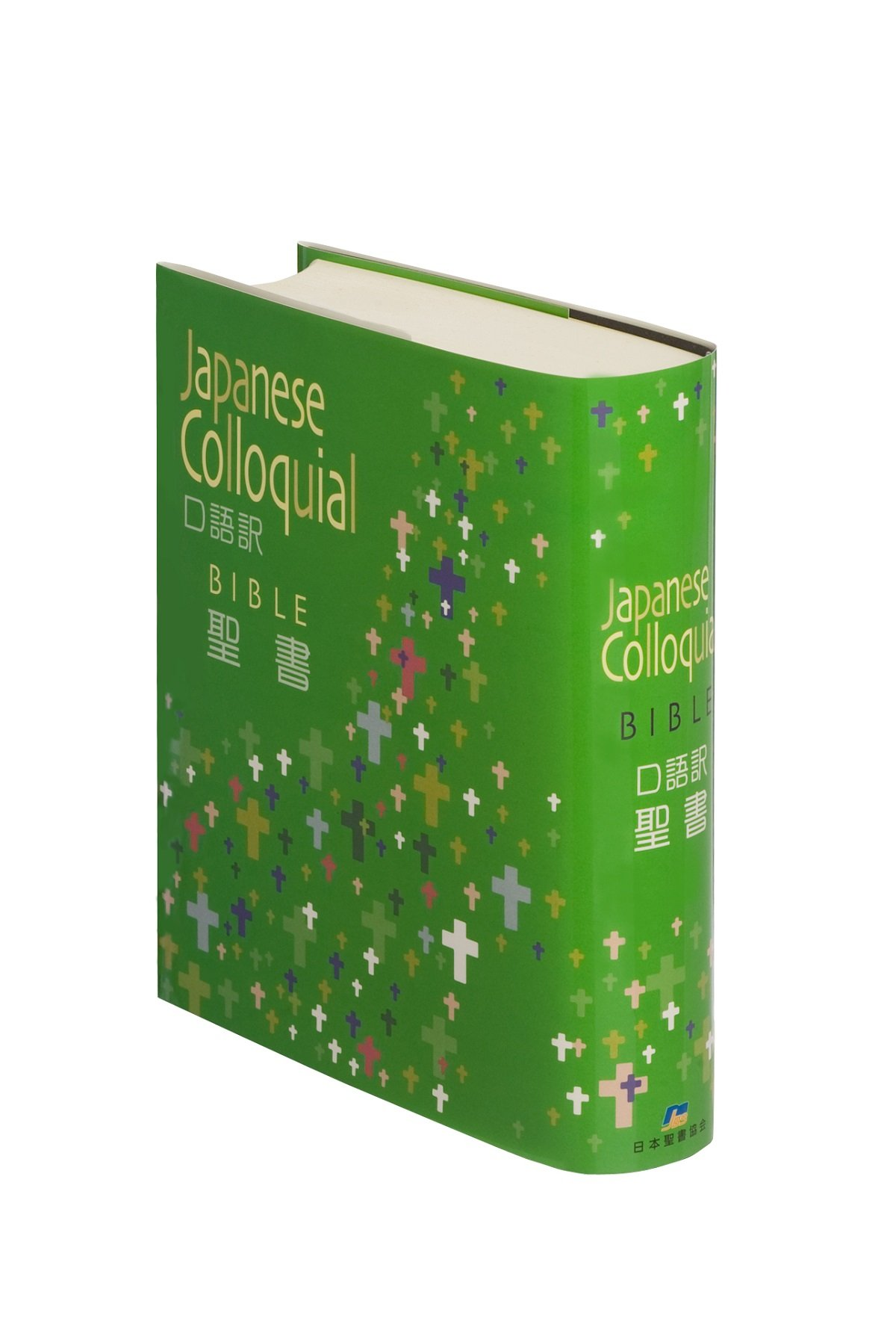 Read Online Japanese Bible Colloquial Version (Japanese Edition) ebook