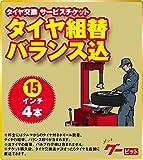 タイヤ組替セット(バランス調整込)-15インチ-4本