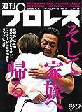 週刊プロレス 2019年 7/17 号 [特別付録:Book in Book「G1 CLIMAX 29」観戦ガイドブック]