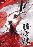 [DVD]聴雪楼 愛と復讐の剣客DVD-BOX2